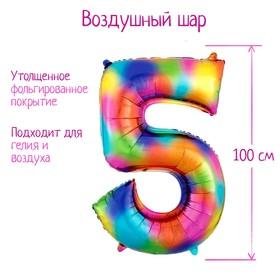 """Шар фольгированный 40"""" «Цифра 5», радуга"""