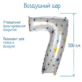 """Шар фольгированный 40"""" «Цифра 7», разноцветные звёзды"""