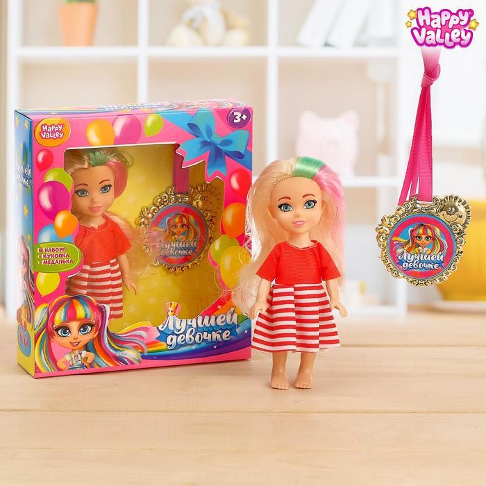 Подарочный набор «Лучшей девочке», кукла с медалькой, МИКС