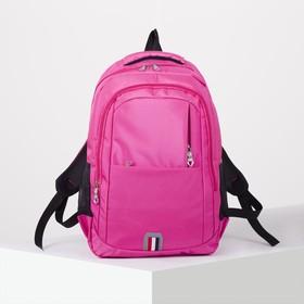 Рюкзак школьный, 2 отдела на молниях, 2 наружных кармана, 2 боковых кармана, цвет малиновый