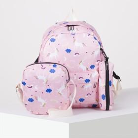 Рюкзак школьный, отдел на молнии, наружный карман, 2 боковых кармана, сумка, футляр, цвет розовый