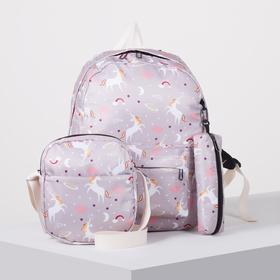 Рюкзак школьный, отдел на молнии, наружный карман, 2 боковых кармана, сумка, футляр, цвет серый