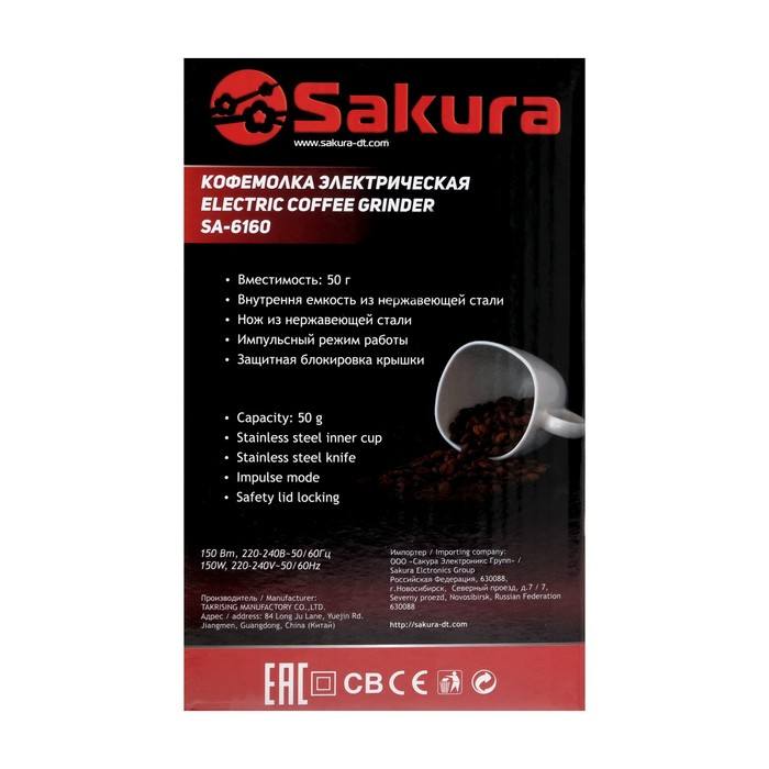 Кофемолка Sakura SA-6160WR 150 Вт, 50 гр, красный - фото 150308208