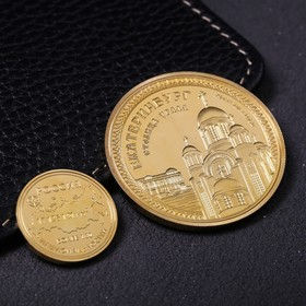 "A set of gift coins ""Yekaterinburg"", 9 x 7 cm"