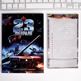 """Set: diary and planing """"23 Feb tank blue """""""