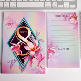 """Set: diary and planing """"8 March Orchid in diamond"""""""