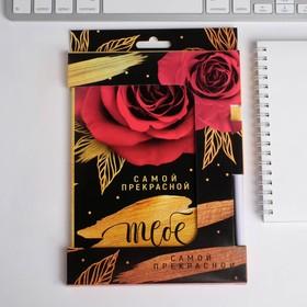 """Набор: ежедневник и ручка  """"Самой прекрасной тебе"""""""