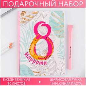 Набор: ежедневник и ручка «8 марррта гепард»