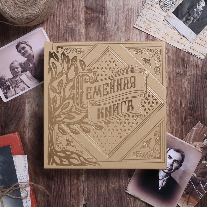 """Родословная книга в коробке """"Семейная книга"""", 21,5 х 23,7 см"""