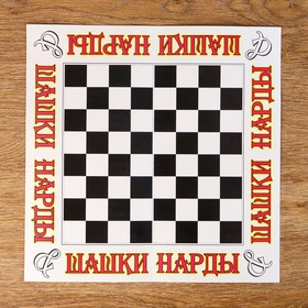 "Поле ""Шашки, нарды"", 31.5х31.5"