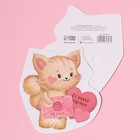 """Postcard-Valentinka with a letter """"with all my heart!"""" cat"""