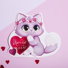 """Postcard-Valentinka with letter """"Love you!"""" cat"""