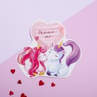 """Postcard-Valentinka with the letter """"Happiness is..."""" unicorns"""