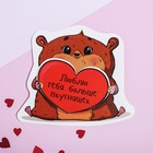 """Postcard-Valentinka with letter """"Love you more treats!"""" the hamster"""