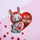 """Postcard-Valentinka with a letter """"to whom it very much!"""" Bunny"""