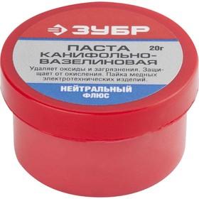 Паста паяльная канифольно-вазелиновая ЗУБР 55475-020, флюс нейтральный, 20гр Ош