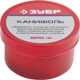 Канифоль ЗУБР 55470-020, для паяльных работ, марка 'А', 20г Ош