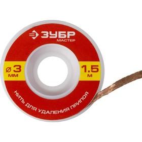 """Нить ЗУБР """"МАСТЕР"""" 55469-3, для удаления излишков припоя, 3 мм, 1,5 м"""