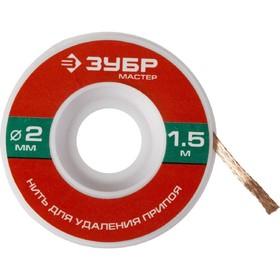 """Нить ЗУБР """"МАСТЕР"""" 55469-2, для удаления излишков припоя, 2 мм, 1,5 м"""