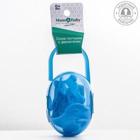 Пустышка ортодонтическая, с колпачком и держателем, в контейнере, от 0 мес., цвет голубой