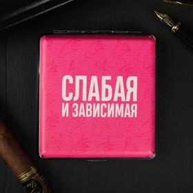 Портсигар «Слабая и зависимая», 9.6 х 9,6 см в Донецке