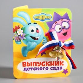 Колокольчик на открытке «Выпускник детского сада», СМЕШАРИКИ