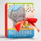 Колокольчик на открытке «Выпускник детского сада», Me To You