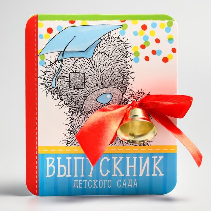 """Колокольчик на открытке """"Выпускник детского сада"""", Me To You"""