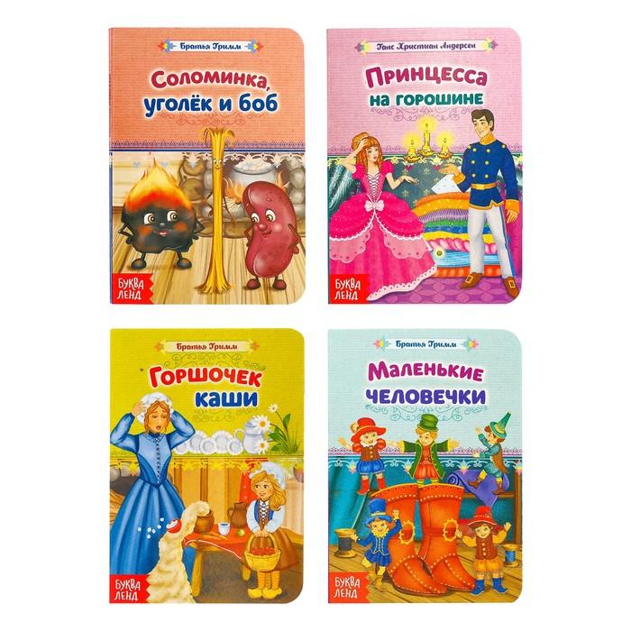 Книги картонные набор «Лучшие зарубежные сказки» 4 шт. по 10 стр.