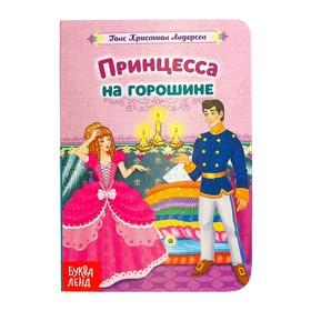 Книга картонная «Принцесса на горошине. Сказка Г.Х. Андерсена» 10 стр. *