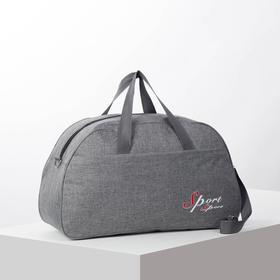 Сумка спортивная, отдел на молнии, наружный карман, длинный ремень, цвет серый