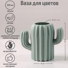 Flower vase 7,5х13х11,4 cm, MIX color