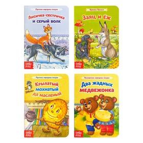 """Книги картонные набор """"Лучшие народные сказки"""" 4 шт по 12 стр"""
