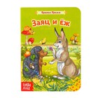 "The book is a cardboard ""the hare and the hedgehog. The brothers Grimm fairy tale"" 12 str"