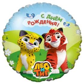 """Шар фольгированный 18"""" «Лео и Тиг. С днём рождения», круг"""