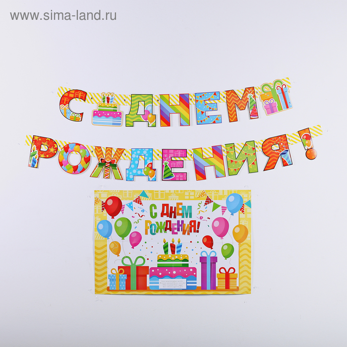 "Set for celebrations ""happy Birthday"", 2 items., 16 x 21 cm"