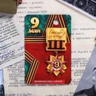 "Деревянный орден ""Спасибо за победу"", 8 х 12 см"