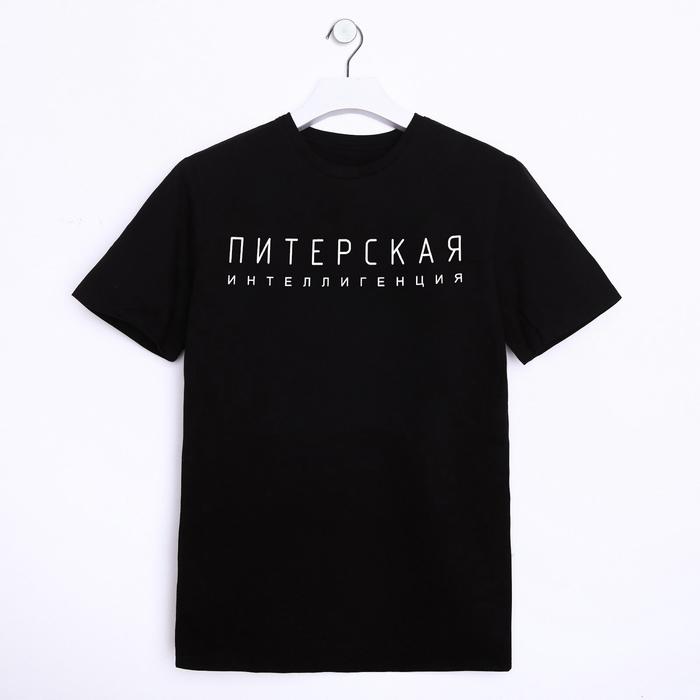 Футболка «Питерская интеллигенция», р. 2XL (54), цвет чёрный