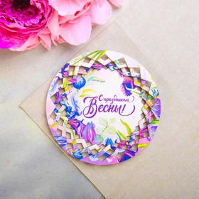 Тарелка декоративная «С Праздником Весны», деревянная, Ø 18 см