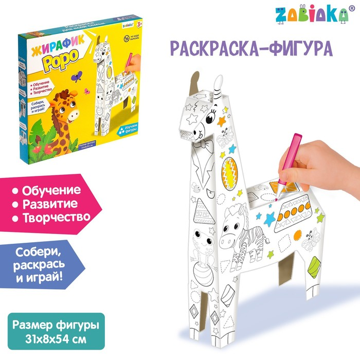 Набор для творчества «Жирафик Роро», раскраска-конструктор из картона - фото 105606325