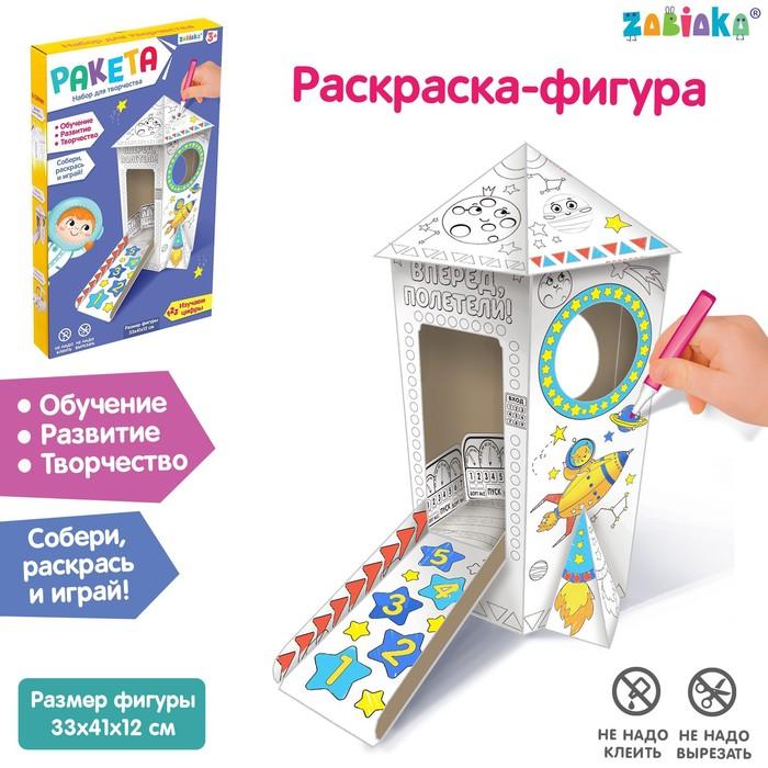 Набор для творчества «Ракета», раскраска-конструктор из картона