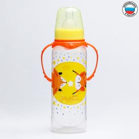 """Бутылочка для кормления """"Лисички: мамы и малыши"""" 250 мл цилиндр, с ручками"""
