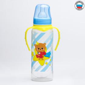 """Бутылочка для кормления """"Мишка принц"""" 250 мл цилиндр, с ручками"""
