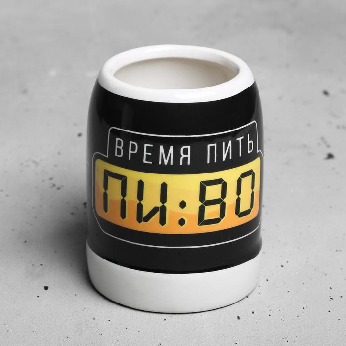 Кружка пивная сувенирная «Время пить пиво», 200 мл