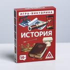Игра-викторина «История» 14+, 50 карточек - фото 105602121