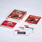 Игра-викторина «История» 14+, 50 карточек - фото 105602122