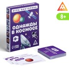 Игра-викторина «Однажды в космосе» 8+, 50 карточек - фото 105602128