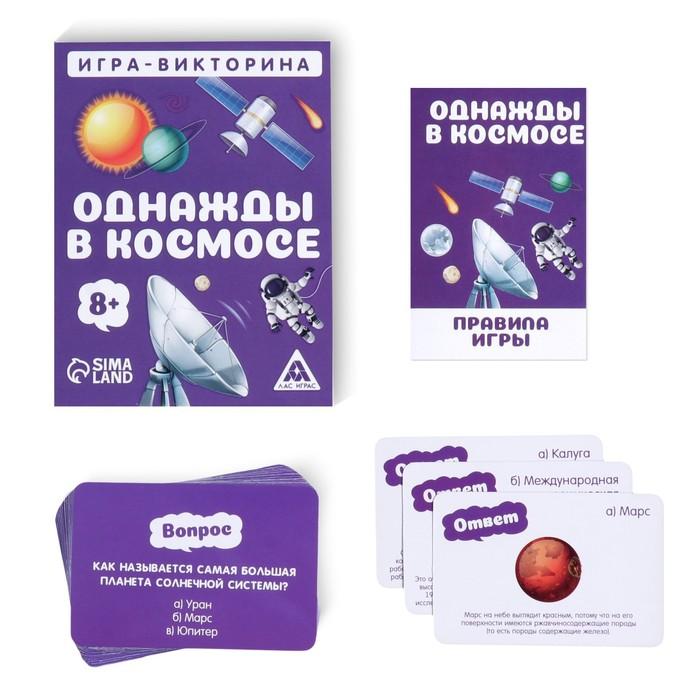 Игра-викторина «Однажды в космосе» 8+, 50 карточек - фото 105602127