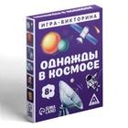 Игра-викторина «Однажды в космосе» 8+, 50 карточек - фото 105602129
