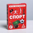 Игра-викторина «Спорт» 8+, 50 карточек - фото 105602135